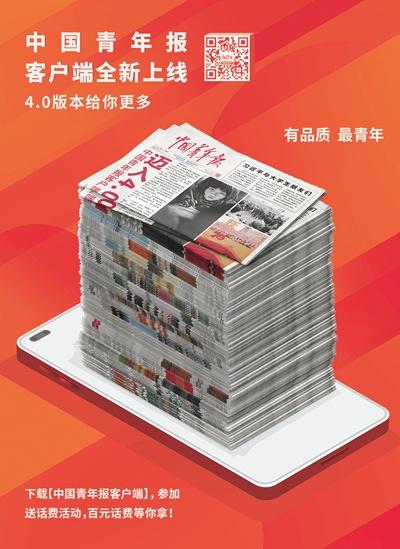 中国青年报客户端全新上线