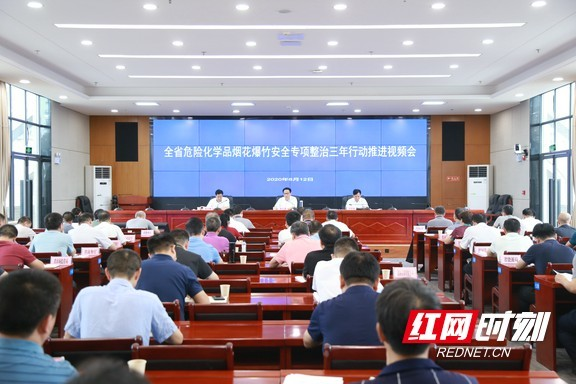 聚焦危化品行业领域 湖南扎实推进安全生产专项整治三年行动