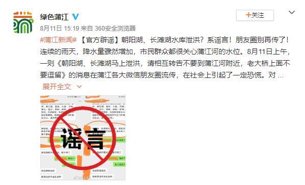 绿色蒲江官方微博截图