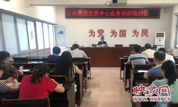 汝南县公共资源交易中心举办公共资源交易业务知识培训会