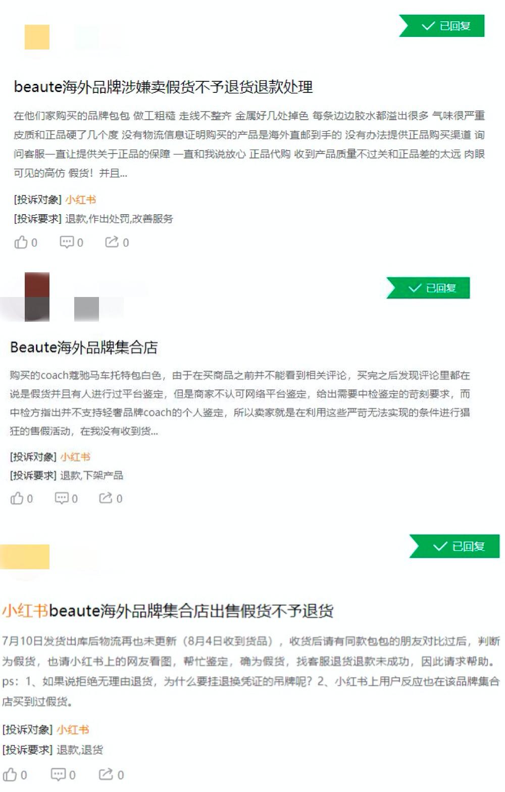 平台商家涉嫌售假遭投诉,小红书:监管会越来越严