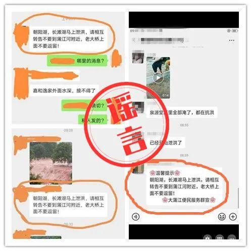 成都蒲江朝阳湖、长滩湖水库泄洪?官方辟谣