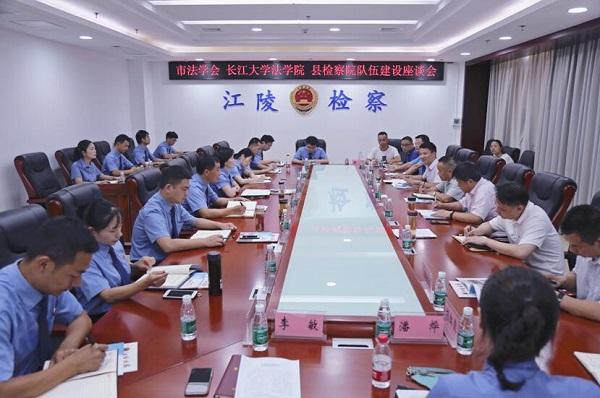 湖北荆州法学会长江大学法学院江陵检察