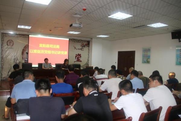 河南省宜阳县司法局开展以案促改党组书记上党课活动