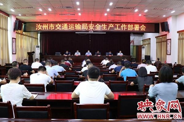 汝州市交通运输局召开安全生产工作部署会