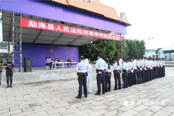 勐海县法院到中缅边境打洛镇公开宣判运送他人偷越国境案