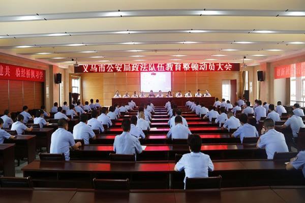 河南省义马市公安局召开政法队伍教育整顿部署