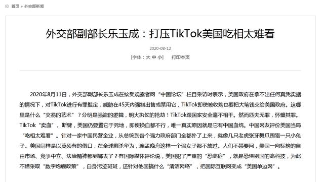 [孟晚舟]外交部副部长乐玉成:打压TikTok美国吃相太难看|乐玉成|吃相|外交部