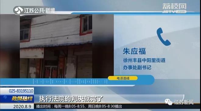 江苏一正商谈征收补偿的房屋一夜被拆 街道承认偷拆