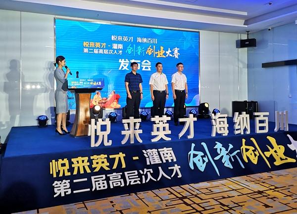 等您来报名!悦来英才·灌南第二届高层次人才创新创业大赛启动