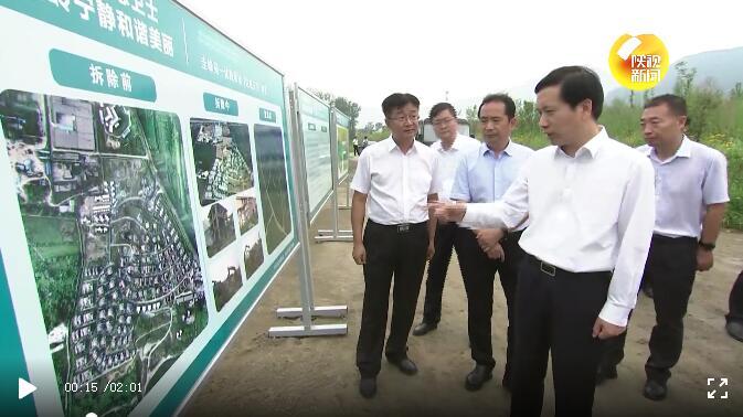 陕西代省长赵一德,在西安市调研秦岭生态环境保护和防汛救灾工作