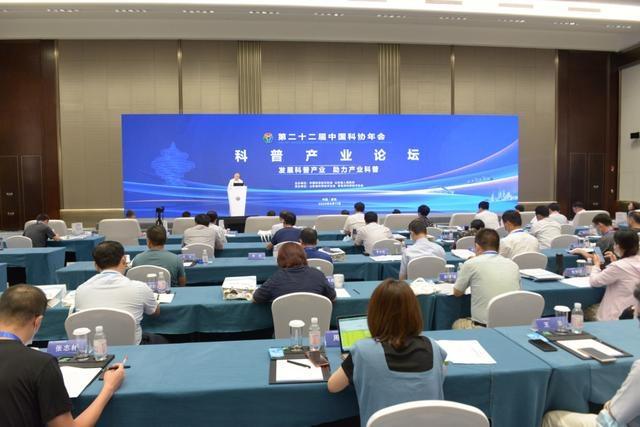 第二十二届中国科协年会科普产业论坛在青岛举办