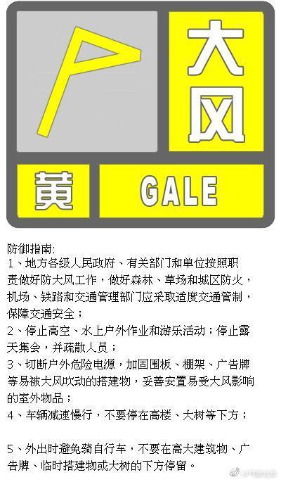 北京升级发布大风黄色预警,局地可达11级以上