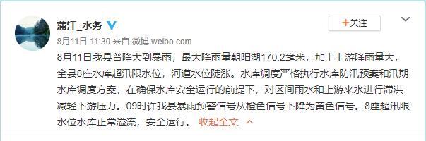 蒲江_水务官方微博截图