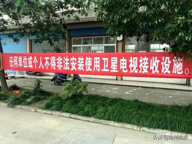 """沧州市开展非法卫星电视接收设施整治行动 依法清除""""大锅""""""""小耳朵"""""""