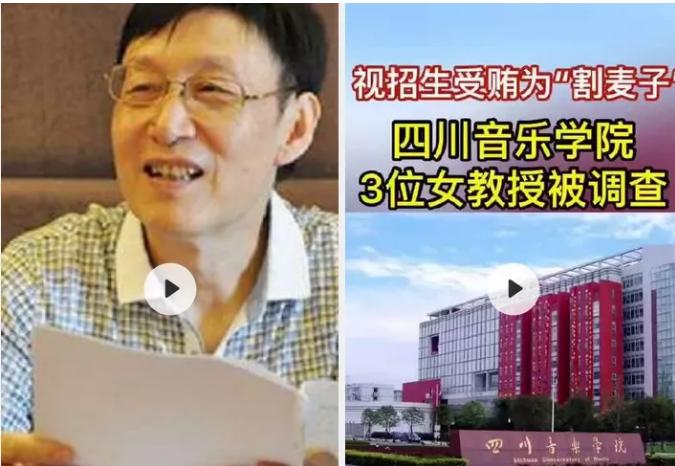 """川音三教授涉招生腐败 艺考""""潜规则""""是如何形成的"""