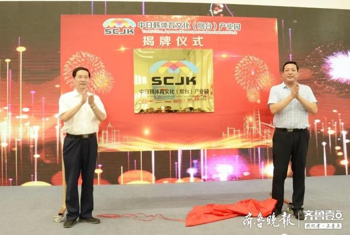 总投资1.2亿元!山东省首个国际化体育文化产业园在烟台开园