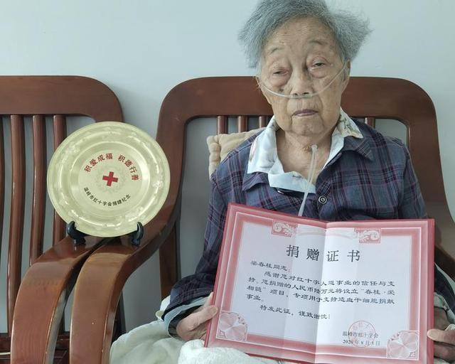 温岭九旬老人省吃俭用 捐赠6万元延续爱