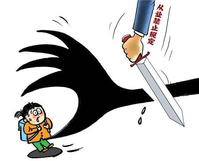 """威海高区检察院开出首份""""从业禁止令"""""""