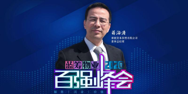 【2020蓝筹物业百强峰会】蒋海涛:企业发展中的资本经营问题