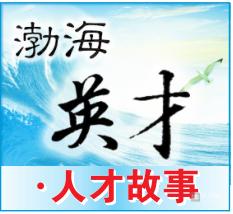 """【滨州人才故事】张国清:矢志不渝创新 为品质生活""""添彩增色"""""""