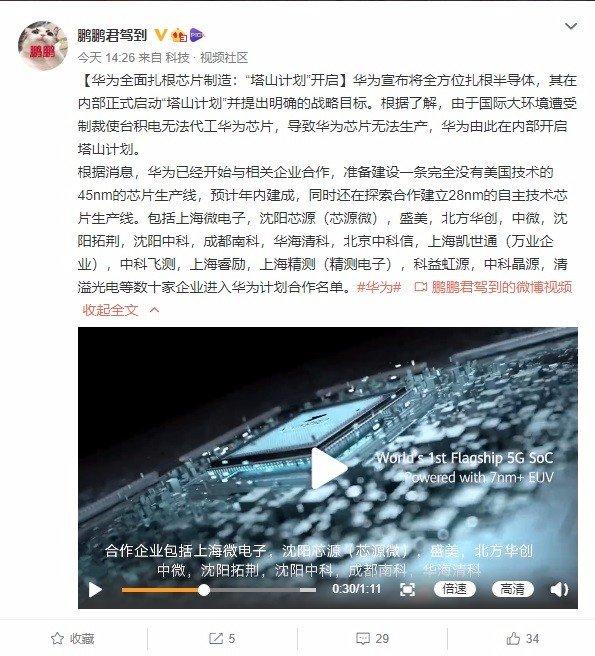 """华为""""塔山计划""""爆料:团结国内厂商 全面扎根芯片制造"""