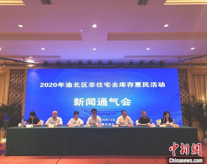 重庆渝北将开启非住宅去库存活动 给予交易总价2%消费补贴