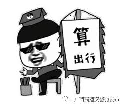 """奇葩!新车未挂牌上路被记12分!广西男子竟说""""没到黄道吉日不能挂牌"""""""