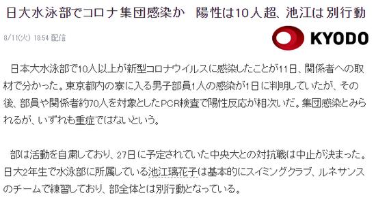 新冠入侵日本体坛:日大游泳队、鸟栖足球队感染者上双