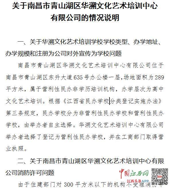 """审批仅289平米""""校区""""竟超2万  """"华溯""""被责令范围外停止办学"""