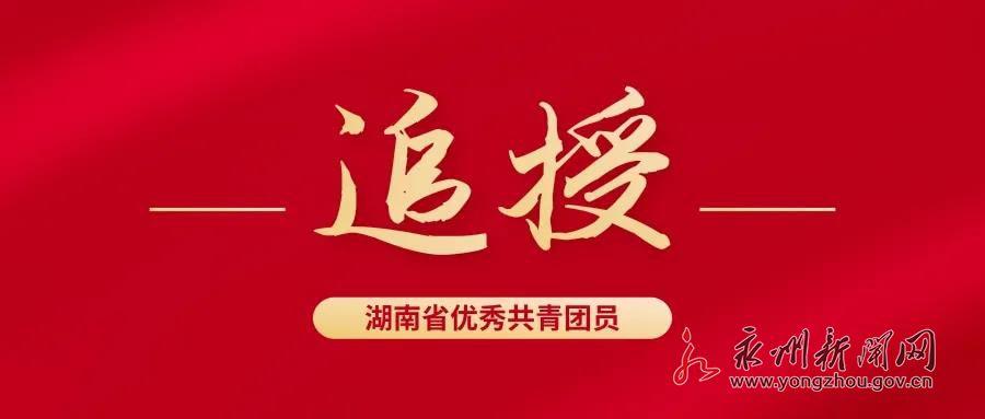 """陈薇薇被追授为""""湖南省优秀共青团员"""""""