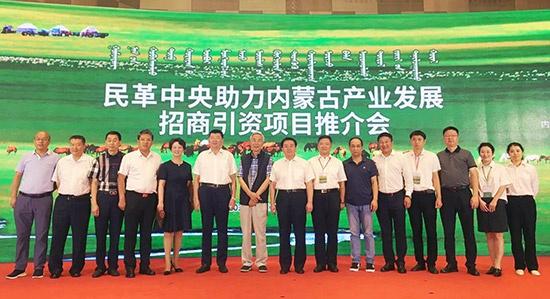 民革中央助力内蒙古产业发展招商引资项目推介会在深举行 呼和浩特市对优质项目进行了推荐