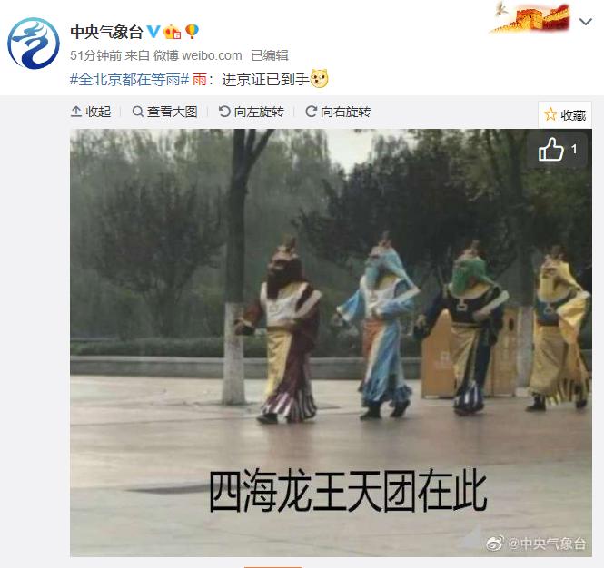 全北京都在等雨!