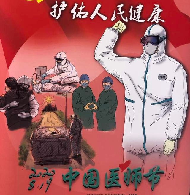 """共庆医师节!""""仁心医者·上海市杰出专科医师奖""""及""""上海市区域名医""""出炉,有你认识的吗?"""