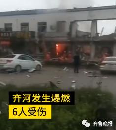 德州一沿街二层商铺发生爆炸!6人受伤,初步判定系煤气泄漏导致