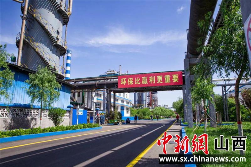 山西光大焦化2019年获批全国焦化行业首家国家AAA级旅游景区。摄影:任丽娜