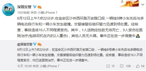 深圳一小车先后与多辆电动车相撞,造成1死15伤