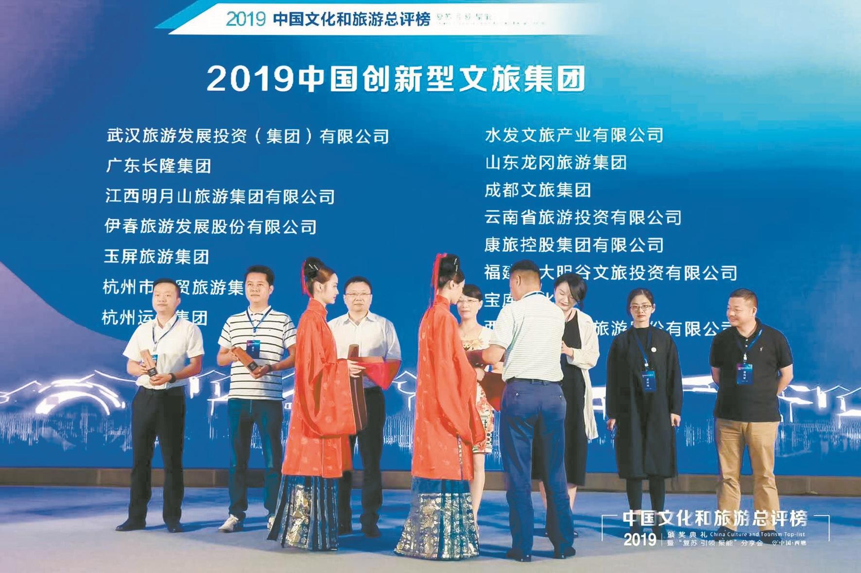 中国文旅总评榜湖北获七大奖项