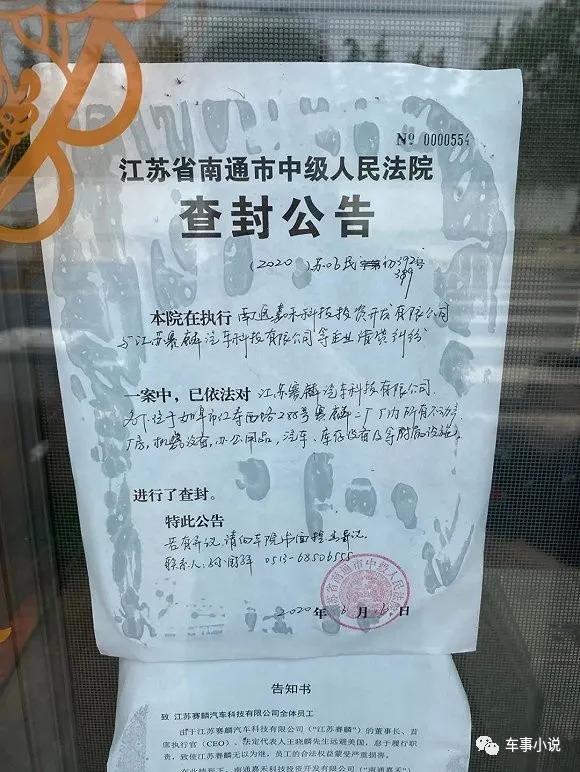 赛麟汽车四家外资股东股权被法院冻结 张伟伟取代王晓麟担任法人及董事长