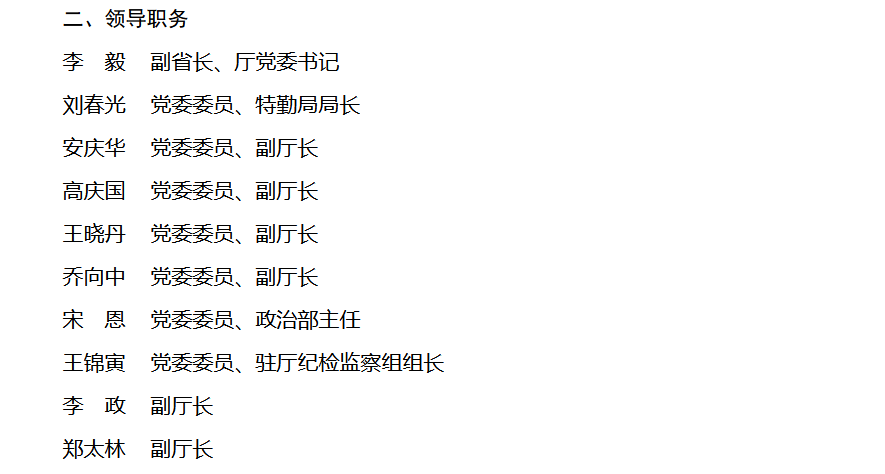 【百事2】的70后兼任百事2省公安厅党委图片
