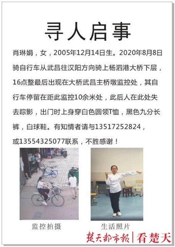 武汉15岁女生在杨泗港大桥失踪:失联5天,QQ疑异地登陆