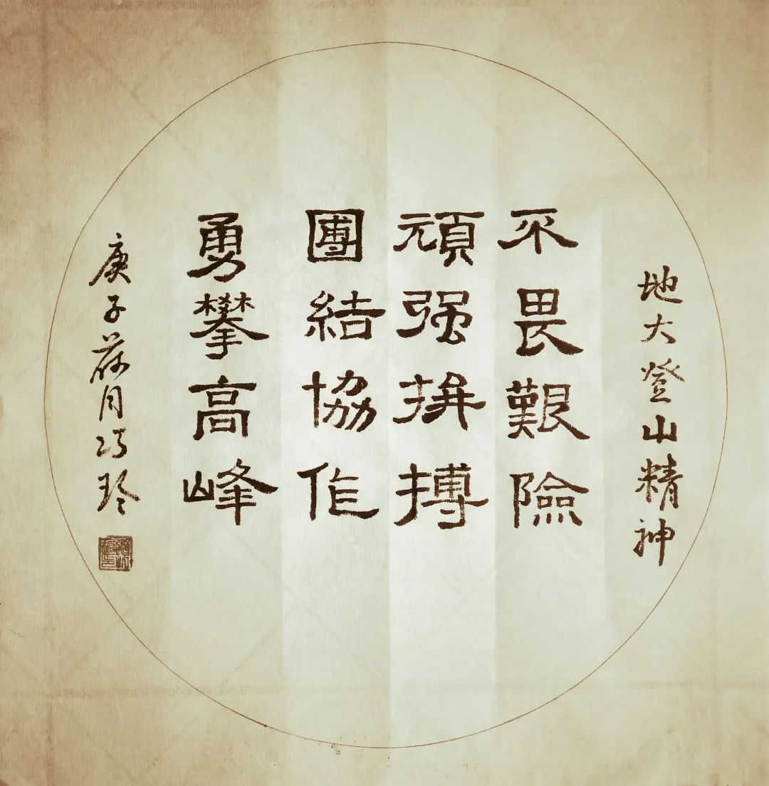 这些诗词书法:致敬勇攀高峰的地大人