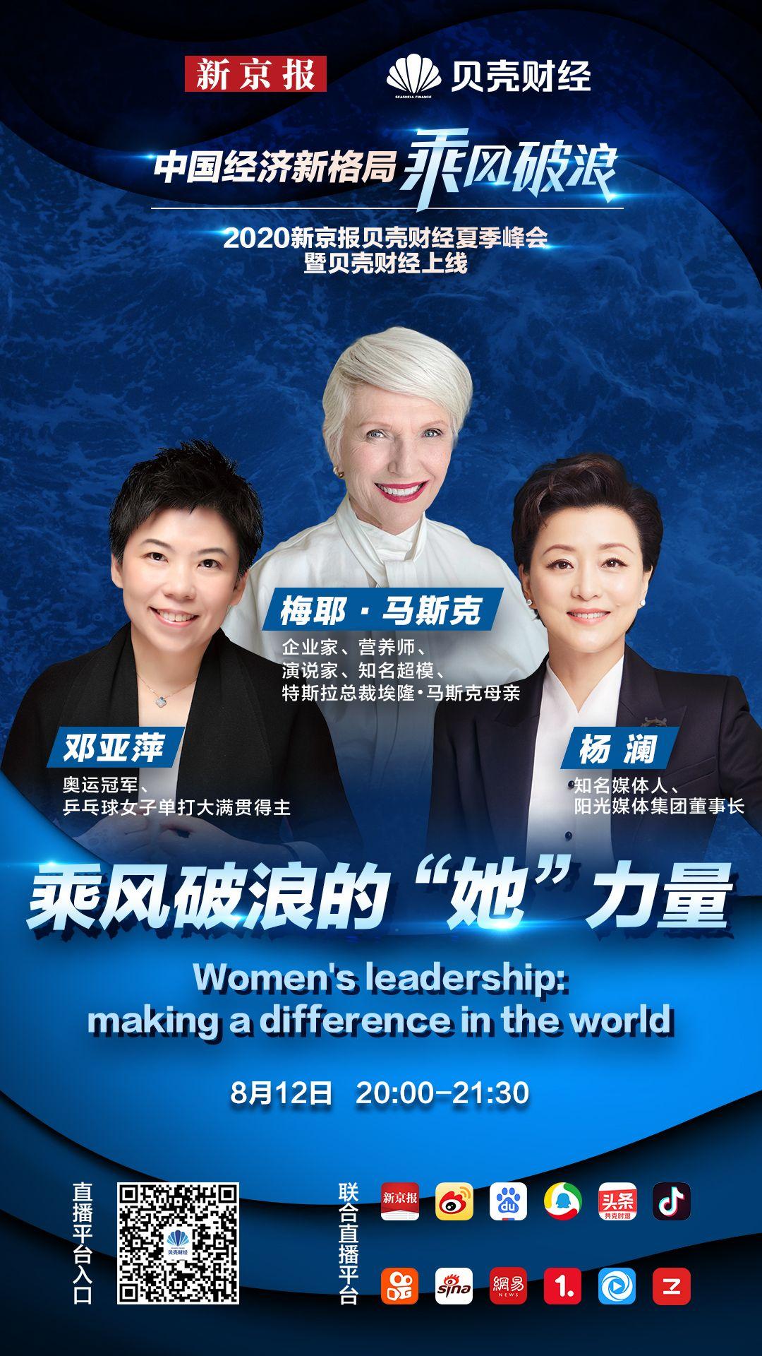 深读|疫情下,梅耶·马斯克、杨澜、邓亚萍共话女性如何乘风破浪