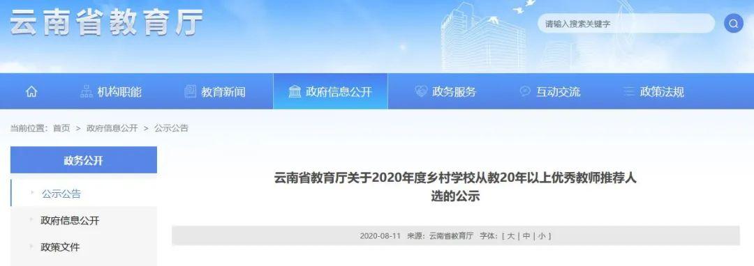 【点赞】云南拟推荐500人为2020年度乡村学校从教20年以上优秀教师