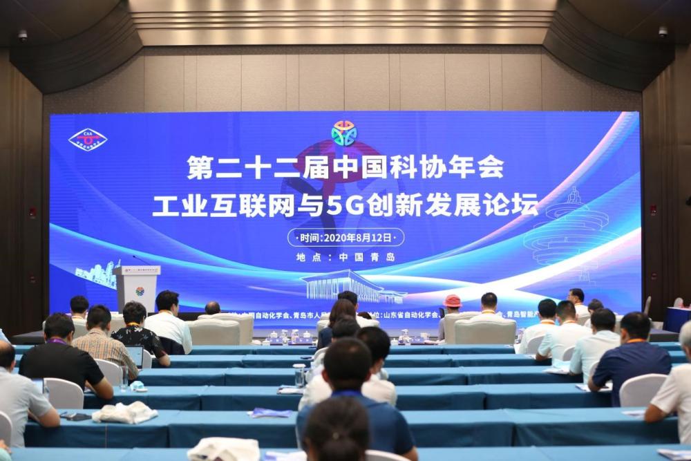 """中国科协5G分论坛大咖齐聚 来看青岛如何打造""""世界工业互联网之都"""""""