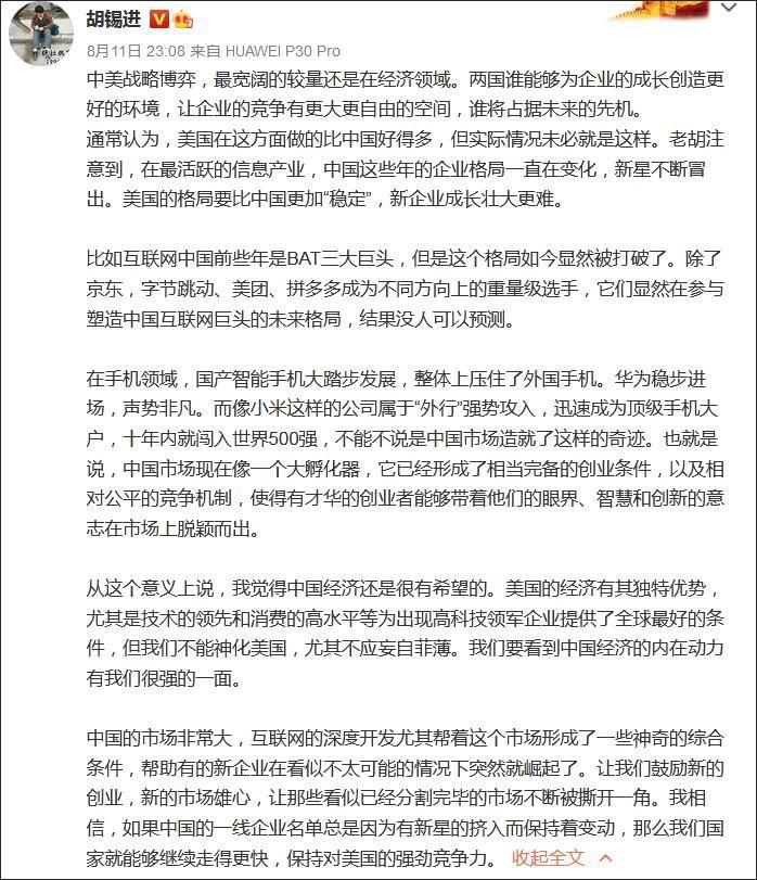 胡锡进谈中美经济较量:不能神化美国 不应妄自菲薄