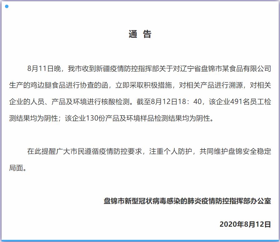 辽宁盘锦对相关企业鸡边腿食品溯源,491名员工、130份产品及环境样品检测结果为阴性