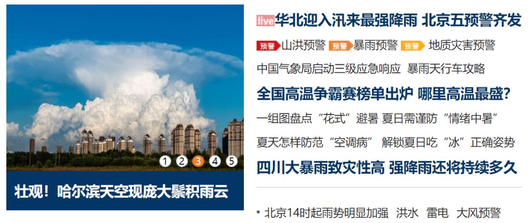 """媒体:北京今天下的""""两场雨"""",告诉我们的东西不少"""