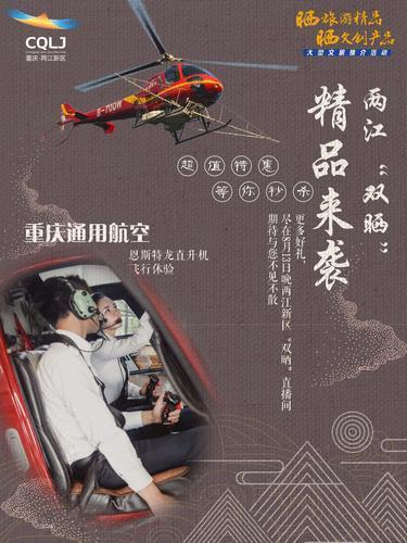 """1元坐直升机俯瞰美景! 两江新区""""双晒""""第三波福利来了"""