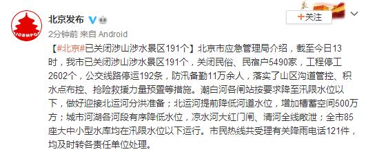 北京市应急管理局:北京已关闭涉山涉水景区191个